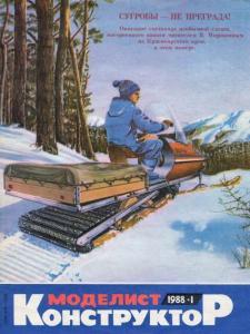 Моделист-конструктор 1988 №01