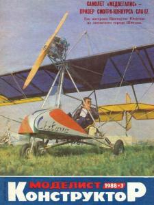 Моделист-конструктор 1988 №03