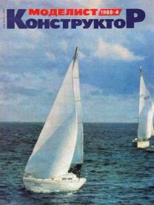 Моделист-конструктор 1988 №04
