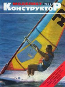 Моделист-конструктор 1988 №06
