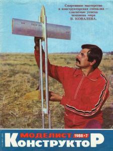 Моделист-конструктор 1988 №07