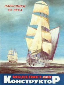 Моделист-конструктор 1988 №09