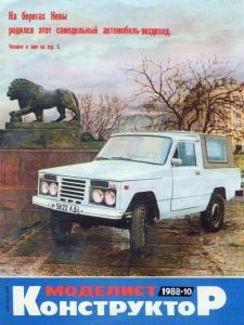 Моделист-конструктор 1988 №10