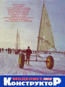 Моделист-конструктор 1988 №12