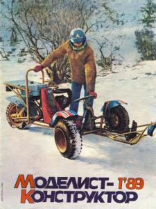Моделист-конструктор 1989 №01