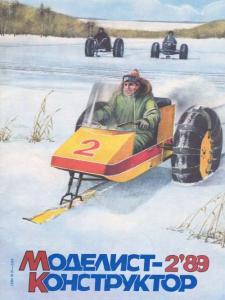Моделист-конструктор 1989 №02