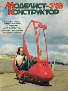 Моделист-конструктор 1989 №03