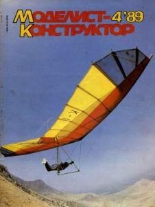 Моделист-конструктор 1989 №04