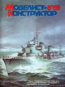 Моделист-конструктор 1989 №05