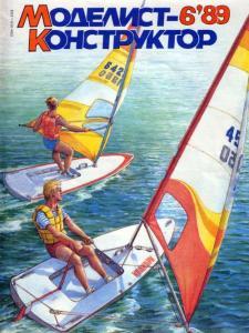 Моделист-конструктор 1989 №06