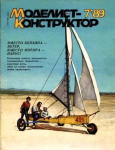 Моделист-конструктор 1989 №07