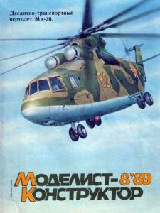 Моделист-конструктор 1989 №08