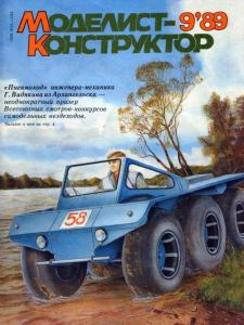 Моделист-конструктор 1989 №09