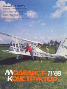 Моделист-конструктор 1989 №11