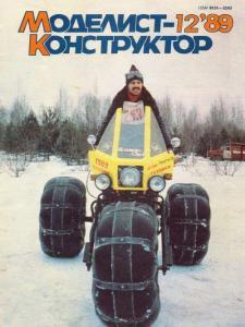 Моделист-конструктор 1989 №12