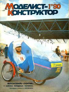 Моделист-конструктор 1990 №01