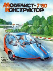 Моделист-конструктор 1990 №07