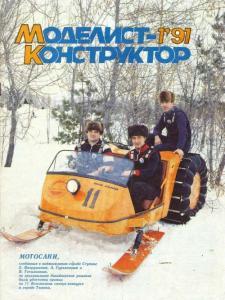 Моделист-конструктор 1991 №01