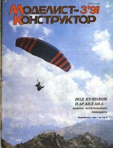 Моделист-конструктор 1991 №03