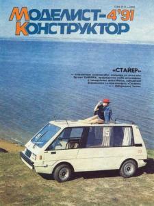 Моделист-конструктор 1991 №04