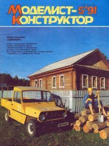 Моделист-конструктор 1991 №05