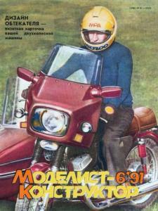 Моделист-конструктор 1991 №06