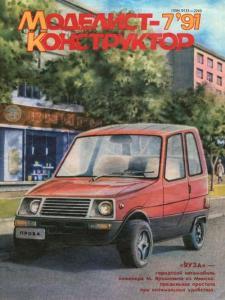 Моделист-конструктор 1991 №07