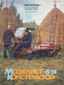 Моделист-конструктор 1991 №08