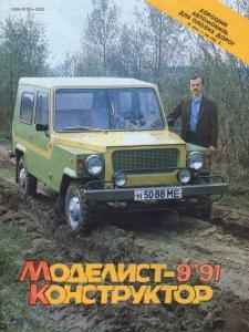 Моделист-конструктор 1991 №09