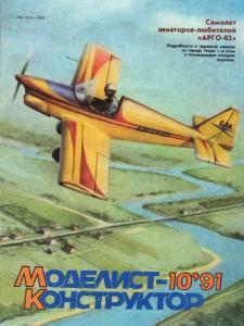 Моделист-конструктор 1991 №10