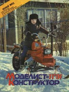 Моделист-конструктор 1991 №11
