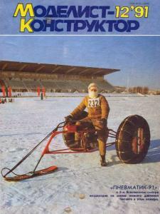 Моделист-конструктор 1991 №12
