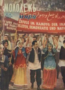 Молодежь мира 1953 №04