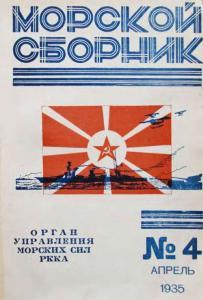 Морской сборник 1935 №04