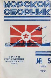 Морской сборник 1935 №05