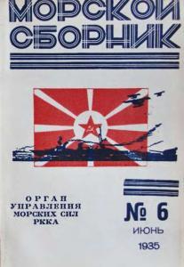 Морской сборник 1935 №06