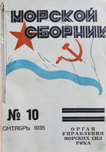 Морской сборник 1935 №10