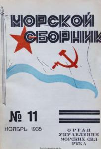 Морской сборник 1935 №11