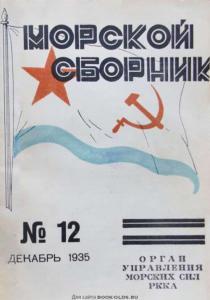 Морской сборник 1935 №12