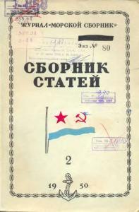 Морской сборник 1950 №02