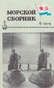 Морской сборник 1978 №04