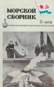 Морской сборник 1978 №05