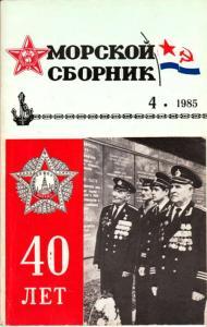 Морской сборник 1985 №04