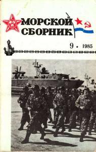 Морской сборник 1985 №09