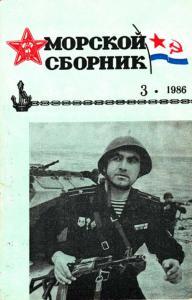 Морской сборник 1986 №03