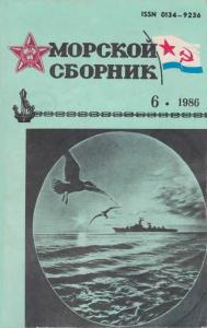 Морской сборник 1986 №06