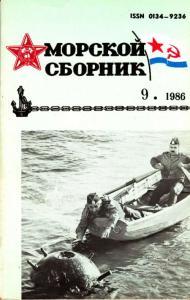 Морской сборник 1986 №09