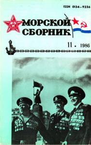 Морской сборник 1986 №11
