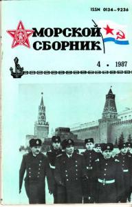 Морской сборник 1987 №04