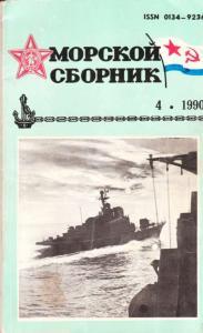 Морской сборник 1990 №04